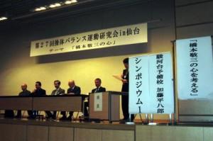 第31回操体バランス運動全国大会in大阪の要旨集の販売