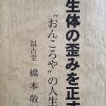 第33回全国操体バランス運動研究会 仙台大会のお知らせ② 8/14更新